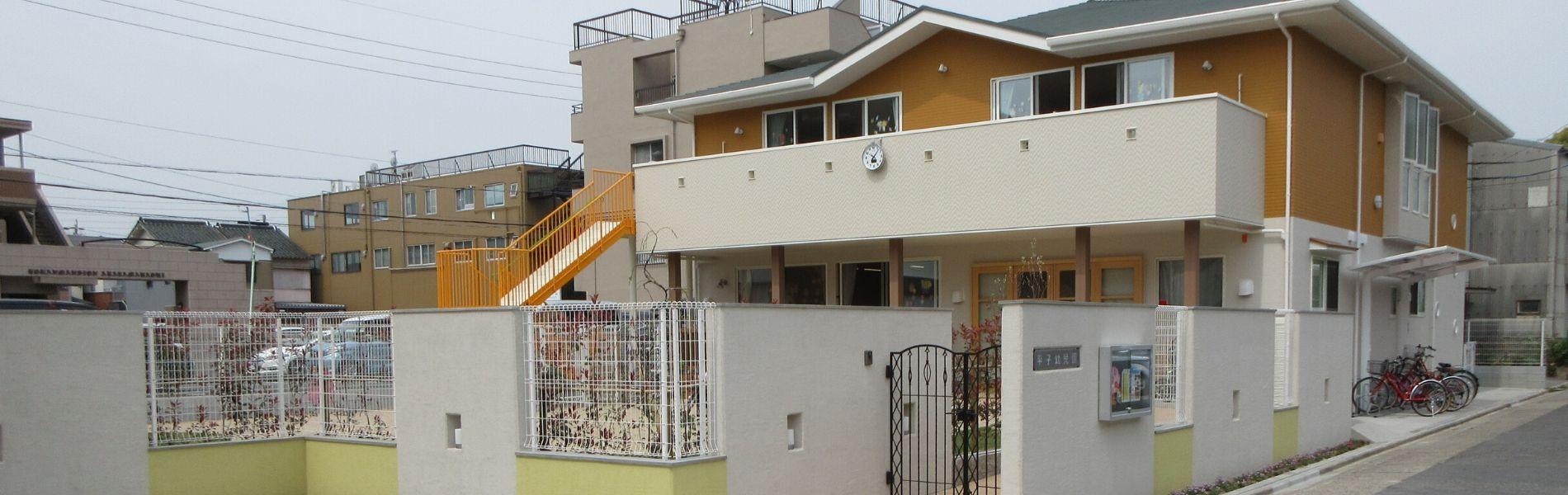平子幼児園 園舎