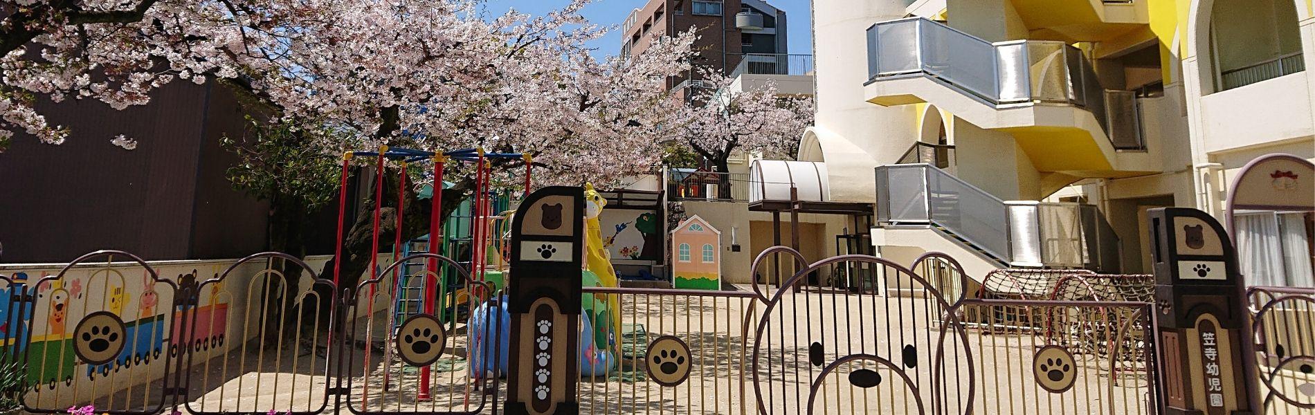 法人・笠寺幼児園 園舎