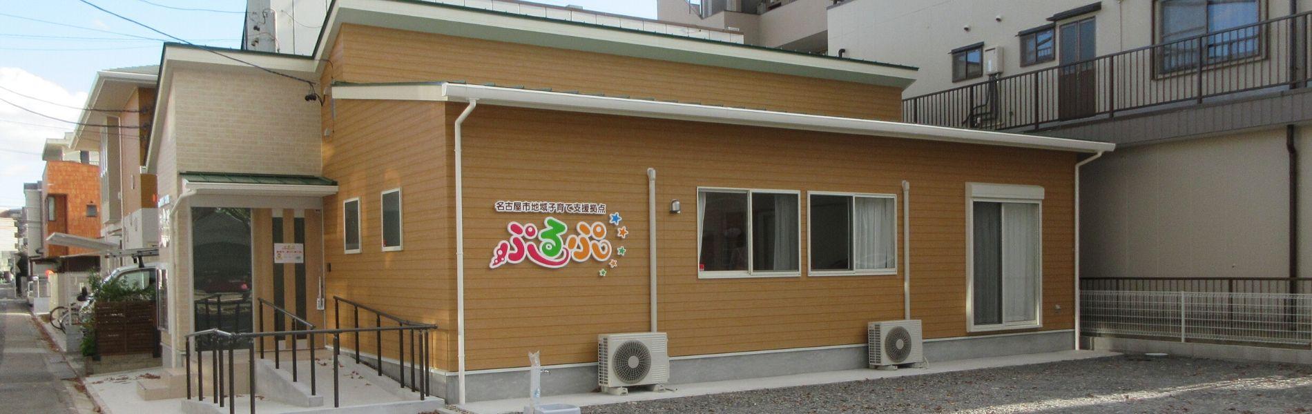 名古屋市地域子育て支援拠点 ぷるぷ 完成予想図